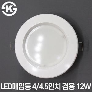 나스필 4인치4.5인치겸용 방습 LED매입등12w  주백색