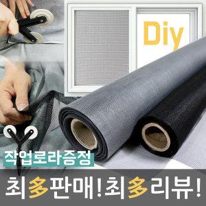 미세방충망 DIY 촘촘망 모기장 창문방충망 물구멍쫄대
