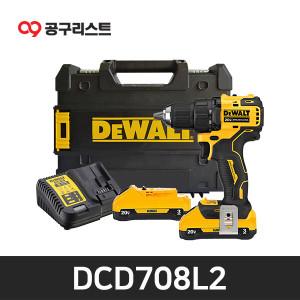 [디월트] 디월트 DCD708L2 스탠다드 드릴드라이버 BL 20V 3.0Ah