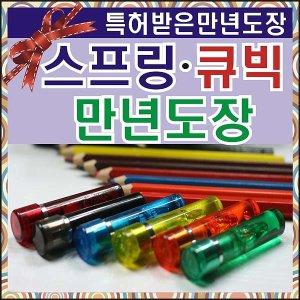 쿡스탬프 만년도장/스프링큐빅장착/결재인/스탬프도장