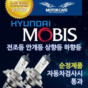 현대모비스/정품순정램프/전조등/낱개판매
