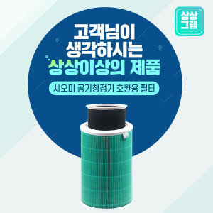 [상상그램] 샤오미 공기청정기 필터 전기종 호환 그린 파워형