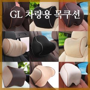 [GL] 쿠션 차량용목쿠션 목베개 목쿠션 자동차목쿠션