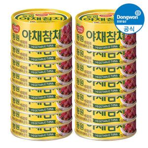 [동원참치] 야채 참치 100g 15캔
