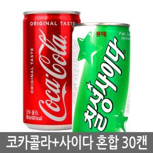 [코카콜라] 코카콜라 190mlX30캔+칠성사이다 190mlX30캔