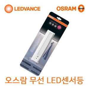 [오스람] 리니어 모바일 일자형 무선 LED센서등 동작감지 현관등