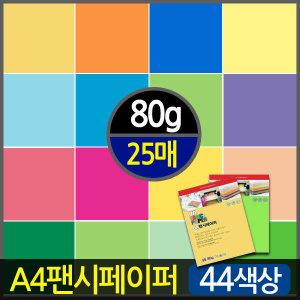 [두성종이] OA팬시페이퍼A4-80g/ A4색상종이 A4간지 색상지 두성