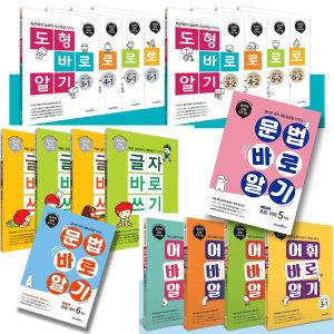 미래엔 글자바로쓰기 어휘 도형 문법 바로알기 초등 국어 수학 1 2 3 4 5 6 학년 선택