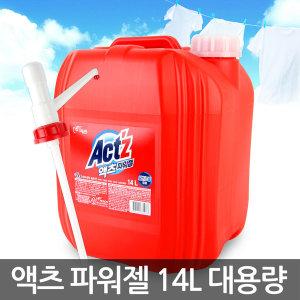 [액츠] 무료배송 대용량 액츠 파워젤 14리터 말통 14L 피죤