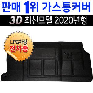 2020년형 올뉴K7 프리미어 가스통가리개 LPG통 커버