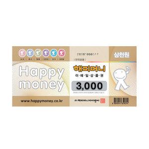 [해피머니] (카드가능)(해피머니) 온라인 문화상품권 3천원권