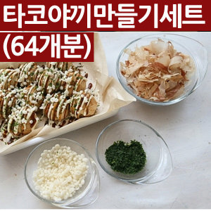타코야끼만들기/오코노미야끼만들기/재료/팬/틀/소스