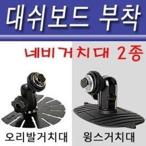 [네비나라] 네비게이션거치대2종/아이나비/파인드라이브/각종내비