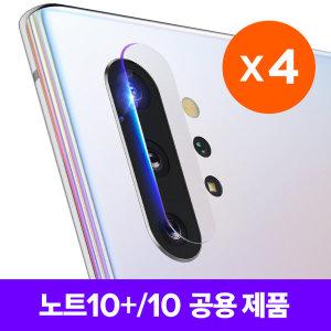 [슈피겐] 갤럭시노트10 플러스 카메라렌즈 보호필름 //AGL00129