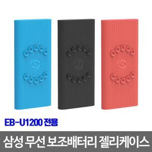 [스토리링크] 삼성 무선 보조배터리 10000 젤리케이스 EB-U1200C