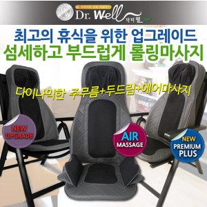 [닥터웰] 닥터웰/고급전신안마의자/안마기/온열주무름/높이조절