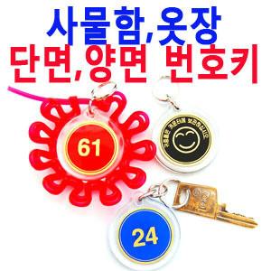 사물함 번호키/양면번호/단면/스프링/목욕탕/옷장키