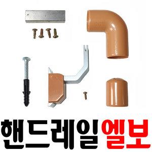 핸드레일 엘보 계단손잡이 장애인손잡이 부품