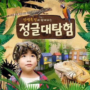강원/삼척  정글대탐험 하이원 추추파크점