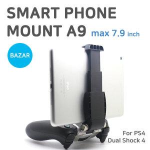 PS4 듀얼쇼크4 마운트 A9 / 7.9 인치까지 거치가능