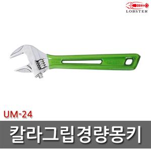 [로보스터] 로보스터 칼라그립경량몽키/UM-24/UM24/6인치/일본산