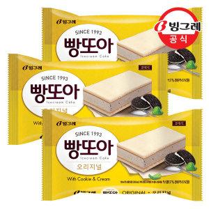 [빙그레] 빵또아 클래식 24개