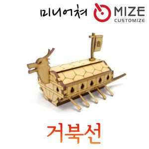 (거북선) 마이즈/미니어처/조립모형