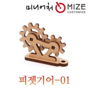 (피젯기어-01) 마이즈/미니어처/조립모형