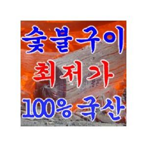 백운참숯 10KG/숯불구이용참숯/백탄/국내산/도 소매