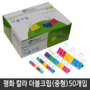 [평화] 칼라 더블크립 중형 (50개입) 1갑