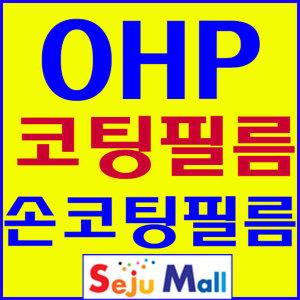A4 (1갑 100매) OHP 코팅필름 팬시로비 종이나라