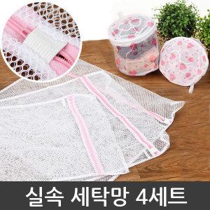 세탁망/사각세탁망/의류세탁망/속옷세탁망/원형세탁망