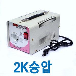 한일변압기 2K 변압기 승압트랜스 국내가전 해외사용