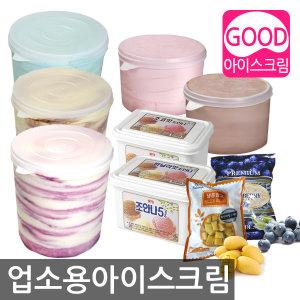 업소용/아이스크림/대용량/카페/팥빙수/와플/디저트