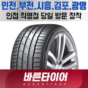 [한국타이어] 벤투스 S1Evo3 K127 275/35R20 인천 당일장착 2753520
