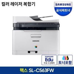 [삼성전자] SL-C563FW 팩스 레이저복합기 프린터 / 토너포함 (SU)