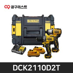 [디월트] 디월트 DCK2110D2T 12V Max (DCF801+DCD701) 콤보세트
