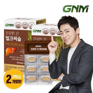 [GNM자연의품격] 건강한 간 밀크씨슬 2박스(총 2개월분)