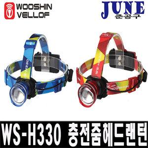 WS-H330 LED랜턴 충전식 줌헤드랜턴 1050루멘 AAA겸용