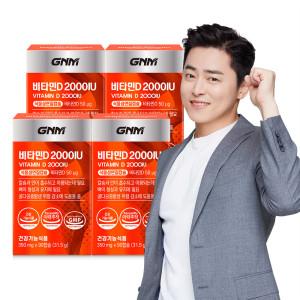[GNM자연의품격] 비타민D 2000IU 4병(총 12개월분) 스위스 연질캡슐