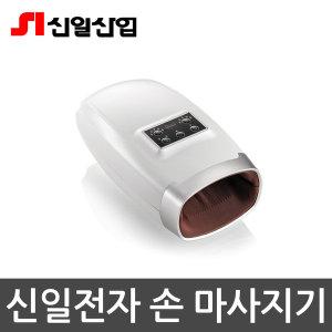 [신일전자] 신일전자 손 마사지기 온열 5단계모드 SHK-PDS75LT