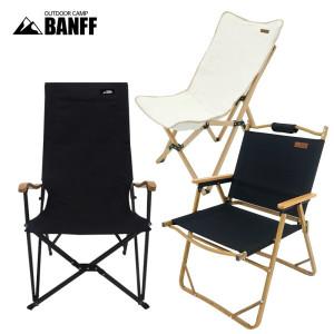 [밴프] 릴렉스체어 접이식 캠핑의자 야외 낚시 침대의자