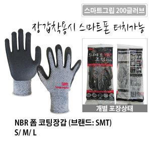 SMT/ 3M동급/ 스마트그립200 슈퍼그립200 NBR코팅장갑