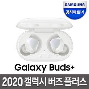 갤럭시버즈 플러스 블루투스 이어폰 SM-R175 화이트