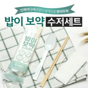 아이존 밥이보약 일회용 수저세트 나무젓가락세트 1매