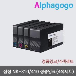 [삼성전자] 삼성 INK-310 /410 정품잉크/ 번들(셋업)-4색세트