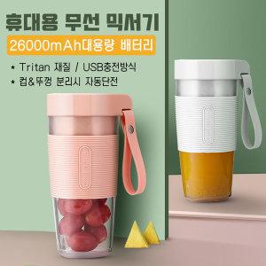 초고속 블렌더 휴대용무선믹서기 쉐이커 텀블러 핑크