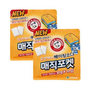 [유한양행] 암앤해머 베이킹소다 매직포켓 30g 10개 2팩 (총 20개)