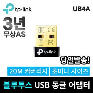 [티피링크] UB4A 티피링크 블루투스 4.0나노 무선 USB 동글 어댑터