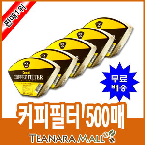 [코맥] (티나라몰) 커피필터 300매/500매 세트/커피여과지